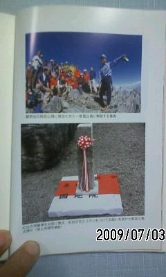 090703 剣岳に三角点を!