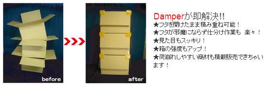 090803_damper_2