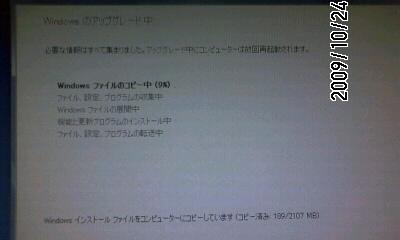 091025 Windows7に3台まとめて移行