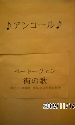 091114-2 ウィンフィルハーモニア・ピアノトリオ