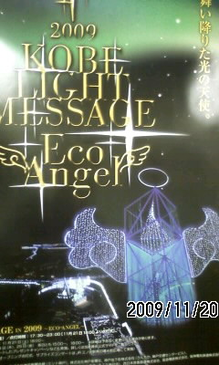 KOBE LIGHT MESSAGE