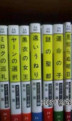 091226 絶筆『グイン・サーガ』