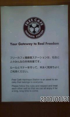 100131 Free Cafe 播磨屋