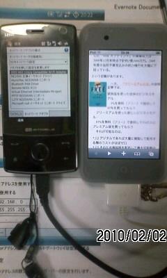 100203 iPod ToutchとE-mobileのWiFi接続成功