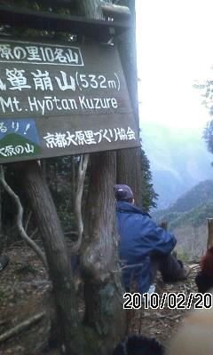 100220-2 瓢箪崩山