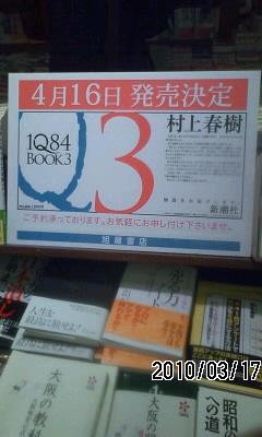 100317 1Q84 BOOK3 発売