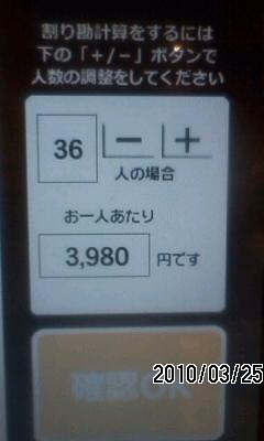 100325-3 三ノ宮小学校