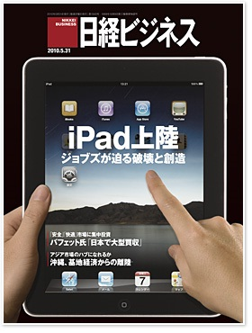100605_nikkeibusiness_ipad