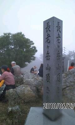 100627 長老ヶ岳
