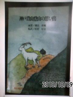 101009 『神戸背山 登山の思い出』