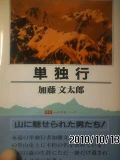 101013 ヤマケイ文庫創刊