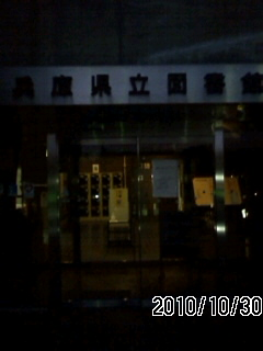 101030-2 県立図書館