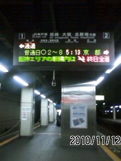 101112 東京へ
