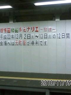 101119-2 神戸ルミナリエ