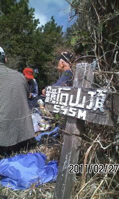 110227-2 鏡石山