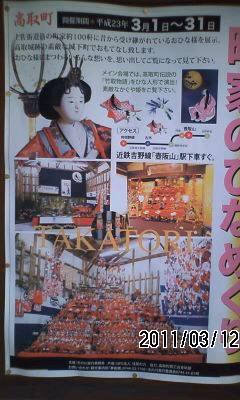 110312 壷阪寺とお雛様