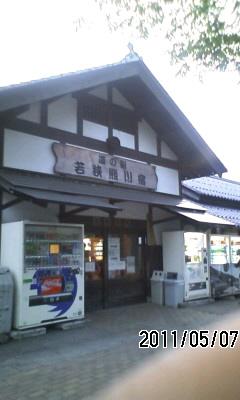 110507-4 熊川宿