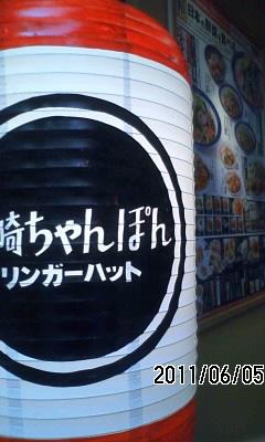 110605-2 長崎チャンポンと皿うどん