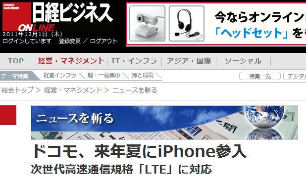 111201_nttdocomo_iphone_2
