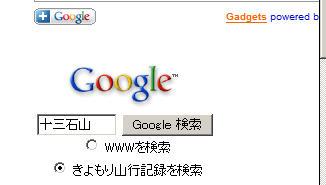111213_google_cocolog
