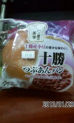 120123 あんパン