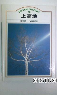 120130 串田孫一 「上高地」