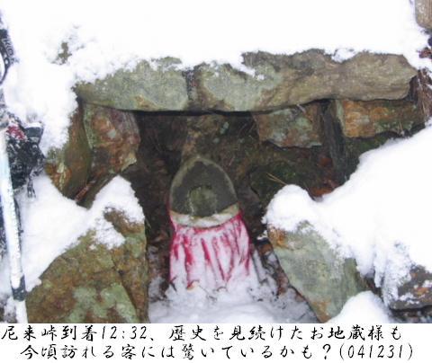 041229_31_mikunidake_amagitouge025