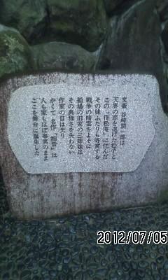 120705 椅松庵