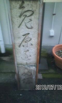 120712 処女塚
