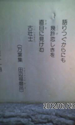 120723 西求女塚古墳