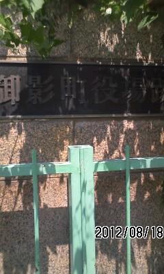 120818 弓場線と御影町役場跡