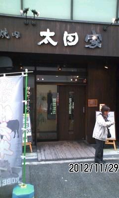 121129 焼き肉・太田屋