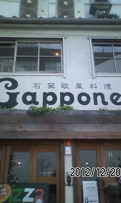 121220 ピッツァ Gappone