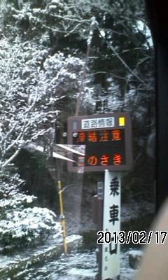 130217 京都は雪景色