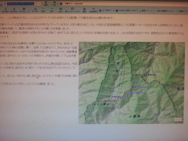 130517 山行記録の整理