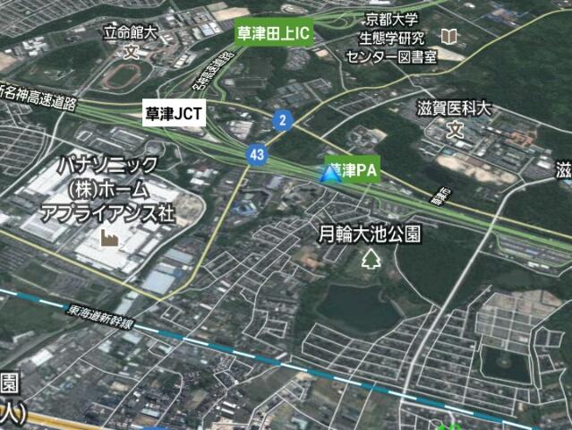 130528 草津PA