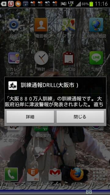 130905 大阪の880万人防災訓練は空振り