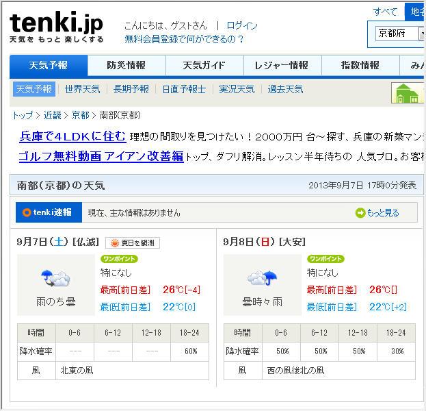 130908_1700_kosuikakuritu