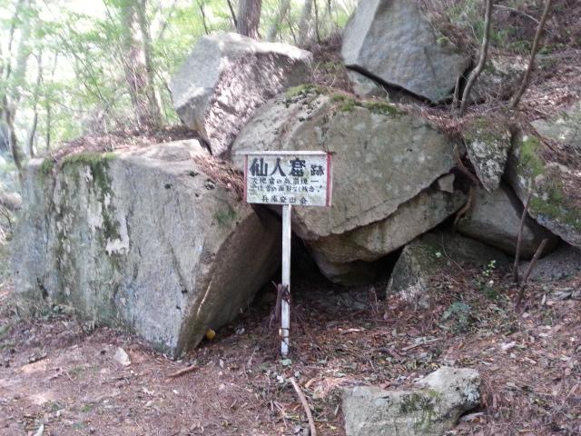 130927 雲ヶ岩から古寺山へ