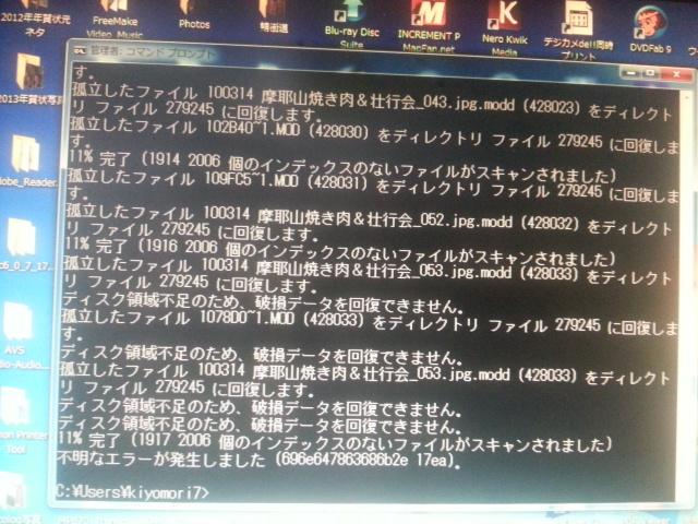 131029 ハードディスクをフォーマット