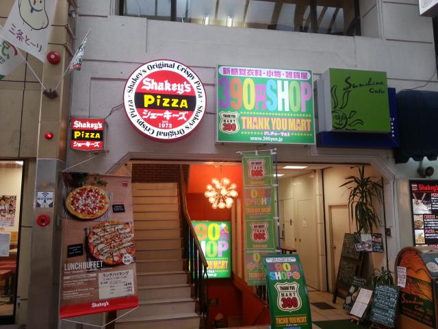 140210 シェーキーズ京都