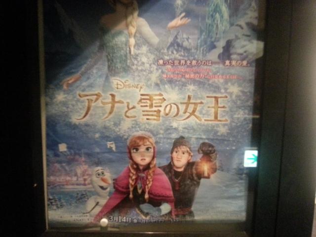 140715 アナと雪の女王