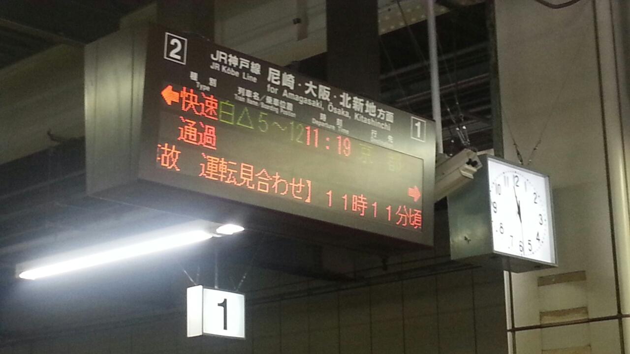 150725 JR人身事故