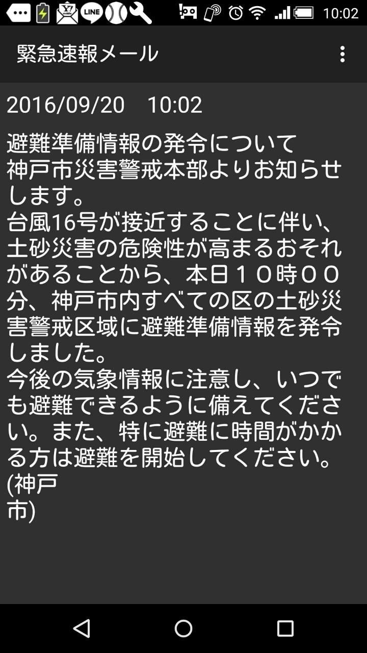 160920 台風16号