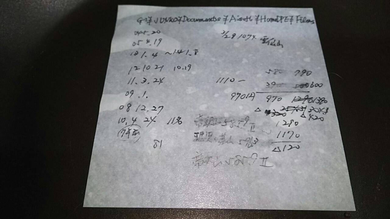 170407 FRIXIONボールペン