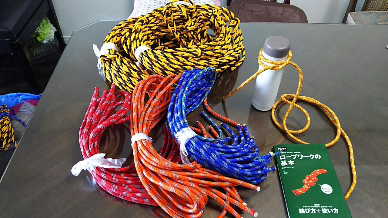 170609 虎ロープと補助ロープ