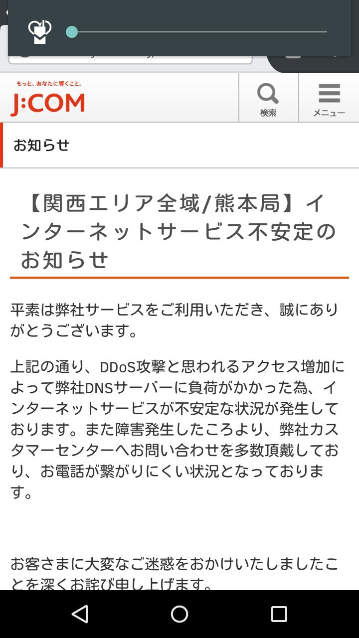 170704 @niftyもJ:COMもサイバー攻撃?