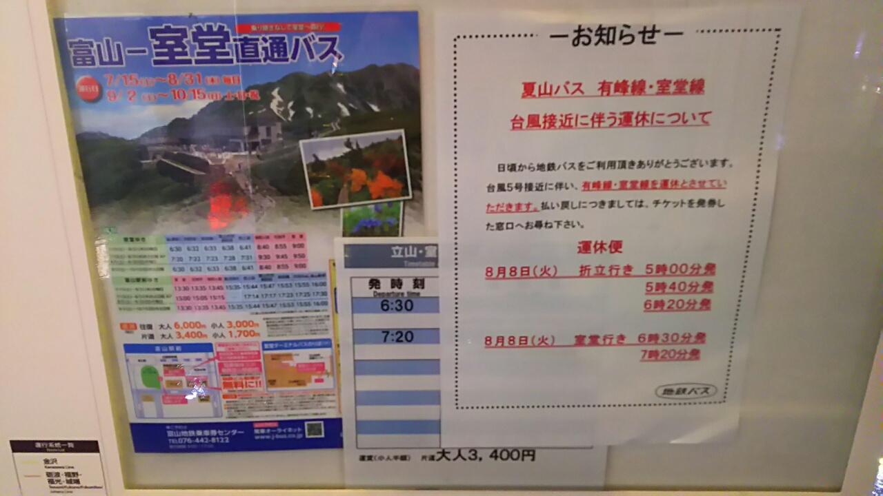 170809 富山駅で足止め