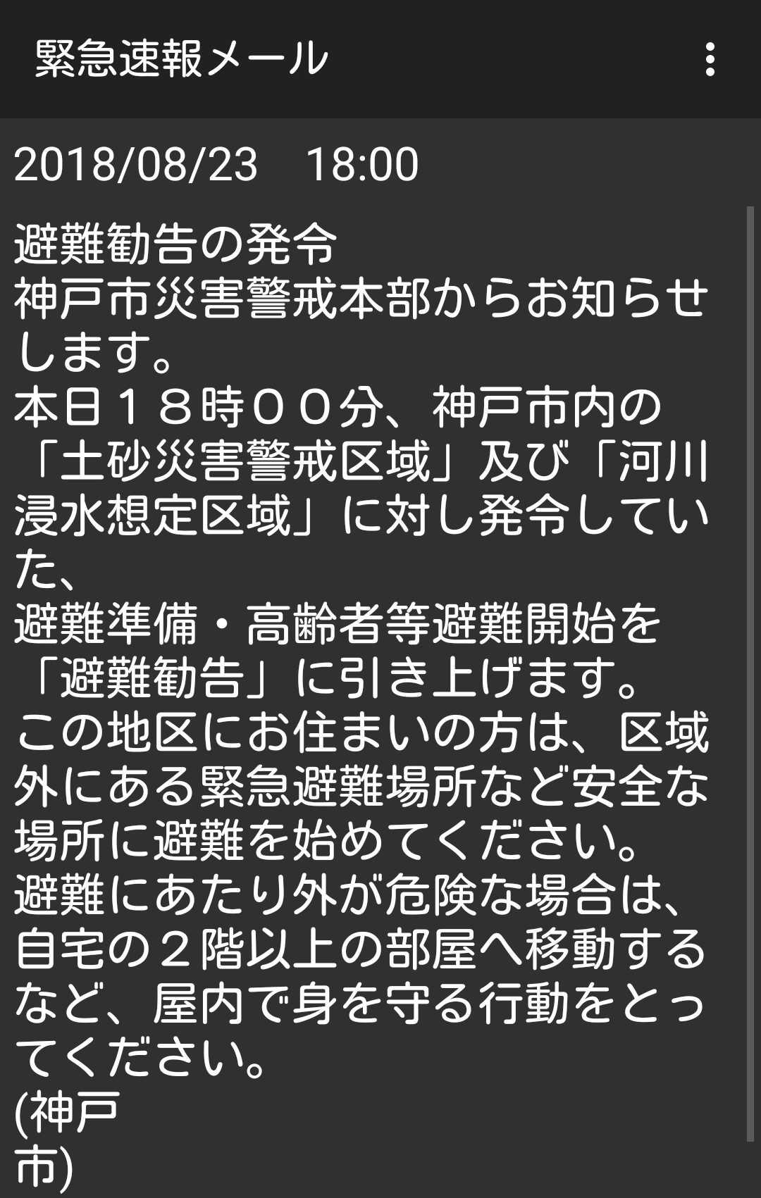 180823 台風20号襲来