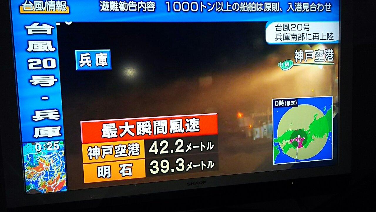 180824 台風20号は姫路に上陸